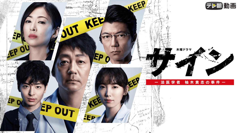 サイン 法医学者 柚木貴志の事件(日本リメイク版ドラマ)画像