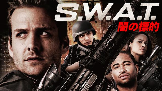 S.W.A.T. 闇の標的(映画)画像