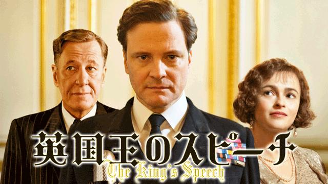 英国王のスピーチ(映画)画像